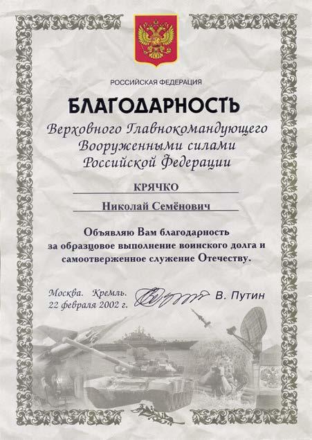 Крячко Николай Семенович - Благодарность Путина В.В.