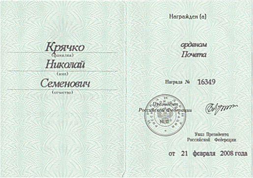 Крячко Николай Семенович - Кавалер ордена Почета