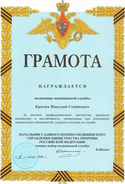 Грамота от Министерства Обороны Крячко Н.С.